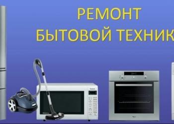 Ремонт стиральных,посудомоечных машин и др. на дому