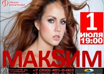 концерт Макsим в ОМСКЕ 1 июля 2016г.