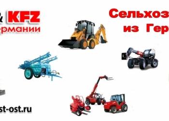 Сельскохозяйственная техника  из Германии