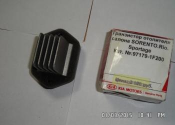 Транзистор вентилятора отопителя 97179-1F200