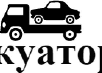 Услуги эвакуатора, техпомощь на дорогах