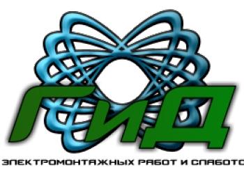 Монтаж, установка видеонаблюдения в красноярске, услуги электрика в красноярске