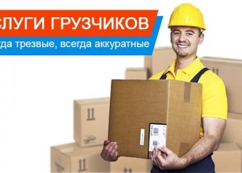Грузчики,перевозка мебели,переезды