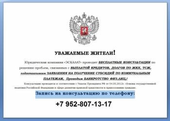 Юридические консультации… Бесплатно…