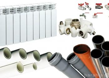 Полипропиленовые трубы, радиаторы отопления, запорная арматура оптом