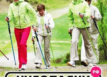ЧудоПалки.РФ - Палки для скандинавской ходьбы и треккинга от 700 руб. Аксессуары