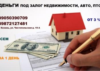 Деньги в долг всем под залог собственности