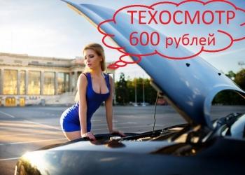 Диагностическая Карта Техосмотра за 600 рублей. Без заезда