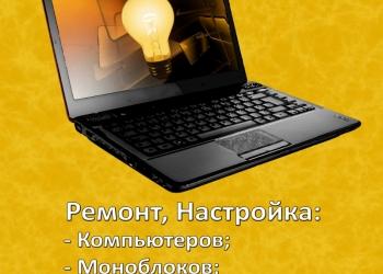 Профессиональная компьютерная помощь