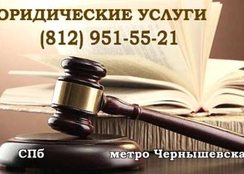 Долги . Юридическая защита !
