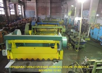 Ножницы гильотинные стд-9а 6х2500мм после капитального ремонта.