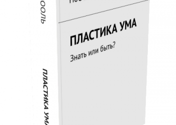 Книга ПЛАСТИКА УМА. ЗНАТЬ или БЫТЬ?