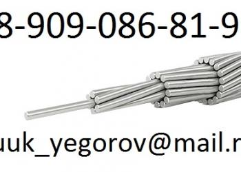 Приобретаем провода управления, провода неизолированные  марок А 95, АС 120/24.