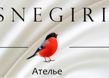 Ателье SNEGIRI