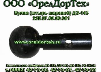Запчасти для погрузчиков ТО-30, ПК-27 и грейдеров ДЗ-122, ДЗ-143, ДЗ-180, ГС-14