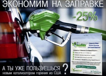 Экономия топлива и защита двигателя