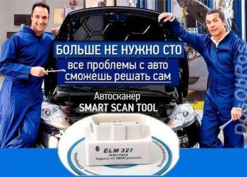 Сканер Smart Scan Tool Pro