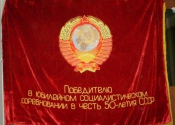 Знамя победителю соц. соревнования(50-летие СССР)