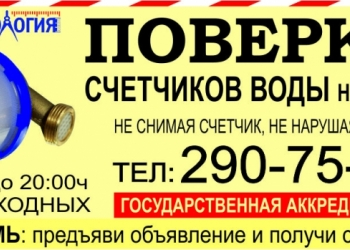 Поверка счетчика воды Казань