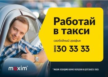 Водитель в Альметьевске