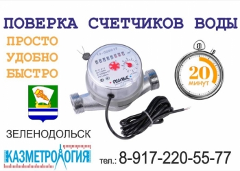 Поверка замена водосчетчика без снятия Казань Зеленодольск