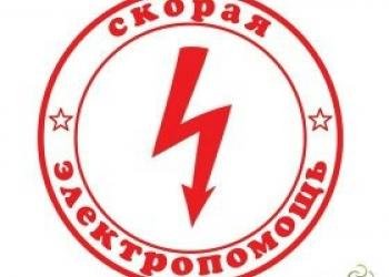 Электрик . Электромонтажник