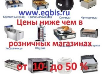 Оборудование для кафе, баров, ресторанов, пекарни, и др.