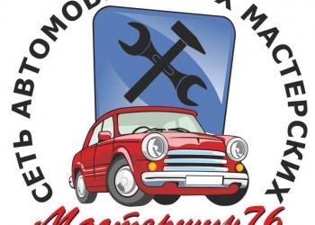 "Сеть СТО ""МастерШин"" шиномонтаж автосервис мойка"