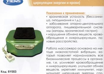 Массажер S-780(СЦЭК-стимулятор циркуляции энергии и крови)