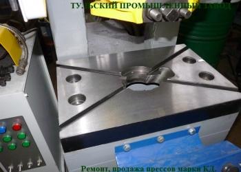 Продаём пресса механические КД2116, КД2124, КД2126, КД2128, КД2130 после ремонта