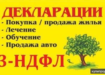Декларация 3-НДФЛ ОНЛАЙН налоговый вычет