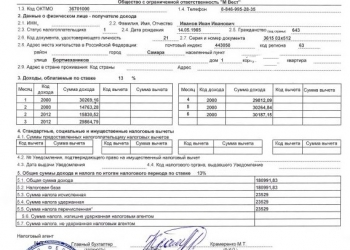 справка о доходах 2 Ндфл в Самаре и Тольятти