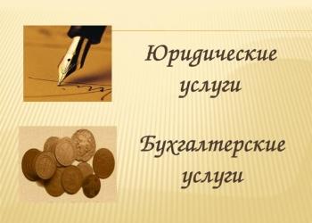 Все виды бухгалтерских услуг