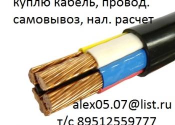 На постоянной основе покупаем кабельную продукцию