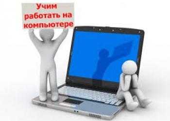 Обучение компьютеру или компьютер для начинающих!