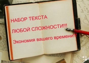 Набор текстов