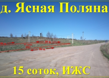 Участок 15 соток, ИЖС, в д. Ясная поляна (Смоленский район), по СПЕЦ.ЦЕНЕ