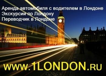 Аренда автомобиля с водителем в Лондоне. Переводчик