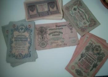 Царские банкноты