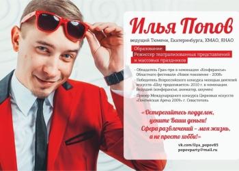 Ведущий Илья Попов (Свадьба, Тюмень, УРФО)