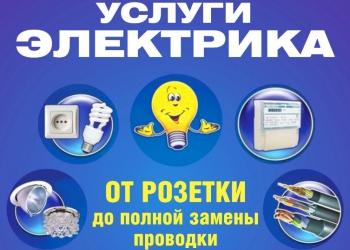 Электрик Комсомольск на Амуре