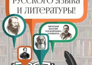 Требуется преподаватель по русскому языку