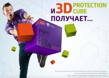 + Энергия, сохранение молодости и  три уровня защиты организма от вирусов