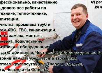 Услуги мастера, слесаря-сантехника-сварщика Тверь, Тверская область, 69 регион.