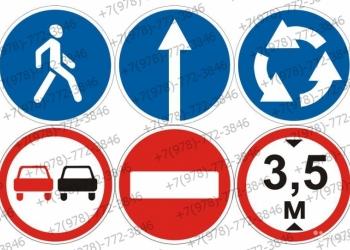 Дорожные знаки в Крыму