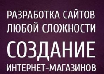 Создание и продвижение сайтов в Краснодаре и крае