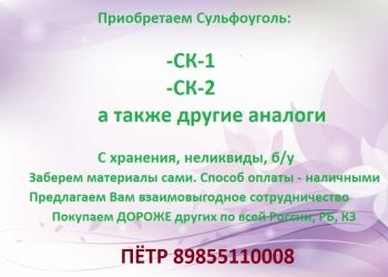 Куплю катионит, анионит, сульфоуголь б/у, с хранения