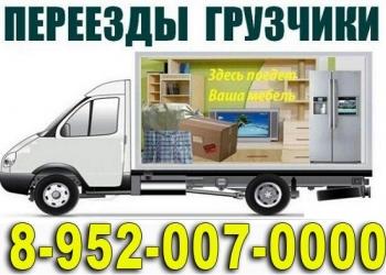 Транспортные услуги от компании Грузок22 Грузчики, перевозки