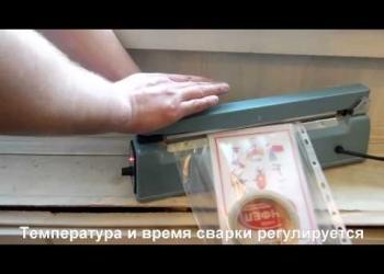 Ручной аппарат для запечатывания пакетов FS-500H