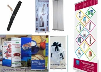 Стенды баннеры Ролл ап Бизнес  купить по выгодным ценам с доставкой в Кемерово